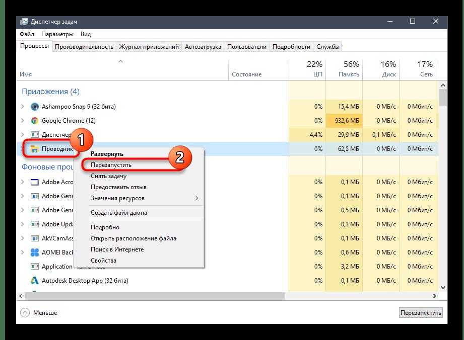 Перезапуск проводника после настройки ярлыков на рабочем столе в Windows 10