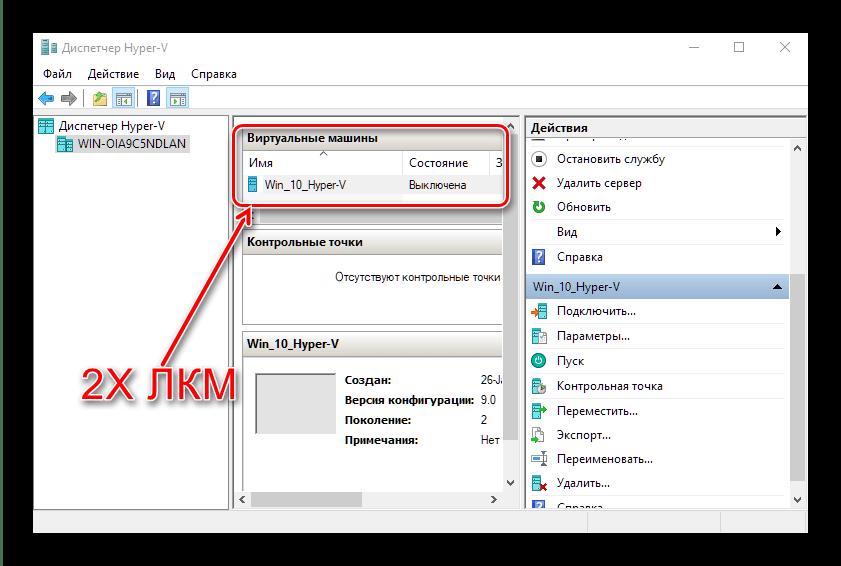 Первый вариант запуска виртуальной машины Hyper-V в Windows 10
