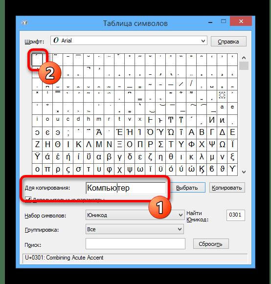 Подготовка символа для установки ударения в Таблице символов