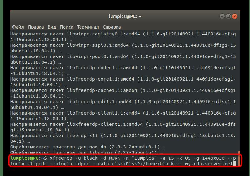Подключение к удаленному рабочему столу через программу freerdp в Linux