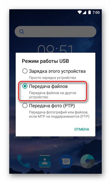 Подключение смартфона к ПК для копирования локальной копии данных из мессенджера WhatsApp для Android