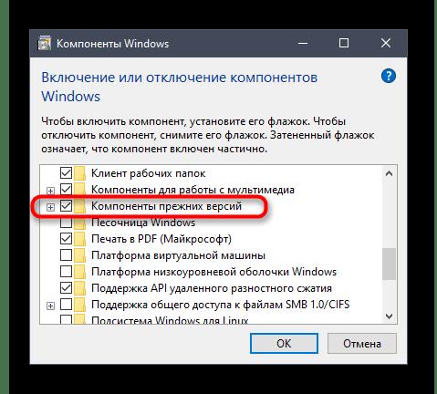 Подключение старых компонентов для включения функции DirectPlay в Windows 10
