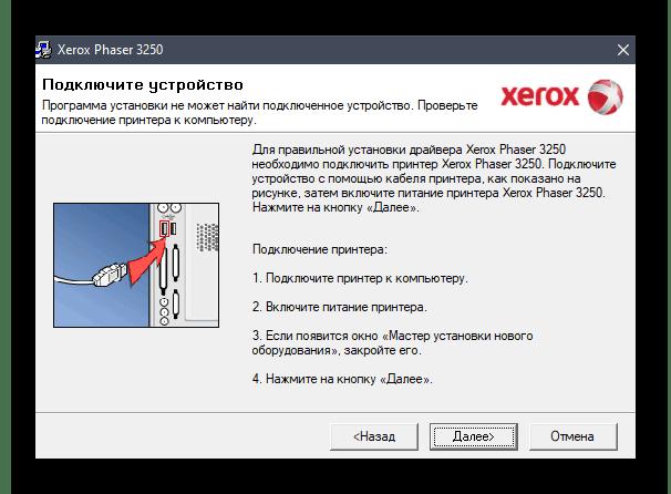 Подключение устройства Xerox Phaser 3250 для установки драйверов