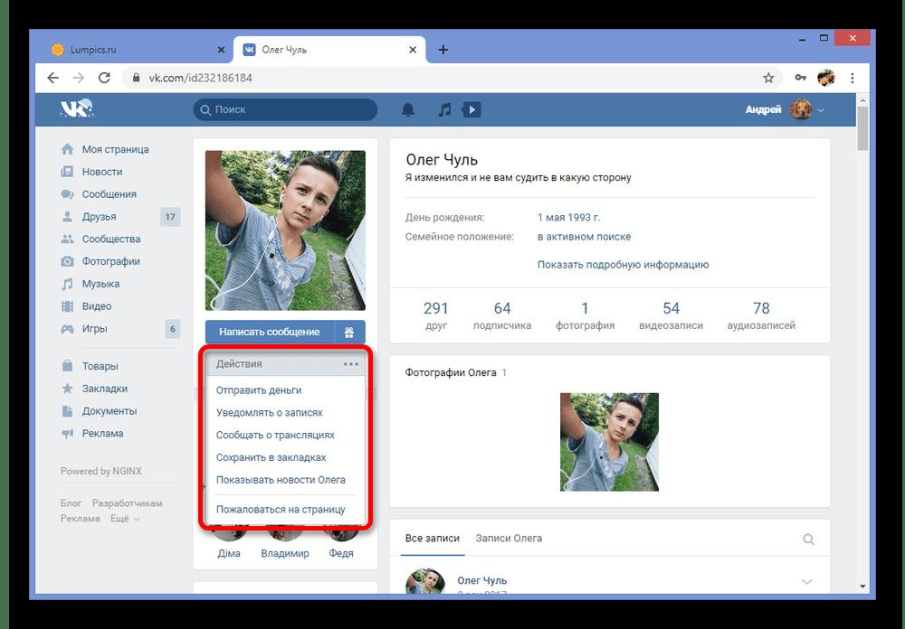 Подписка на уведомления друга ВКонтакте
