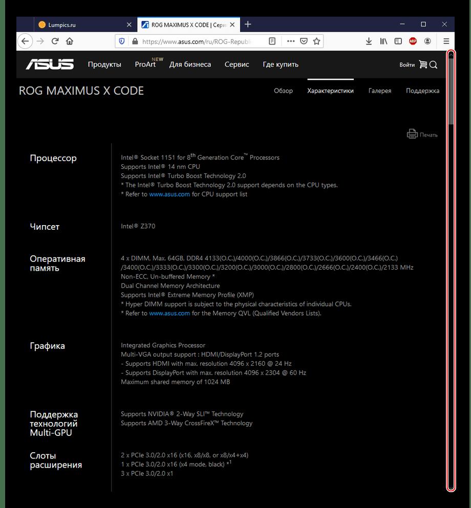 Подробные характеристики материнской платы на официальном сайте Asus