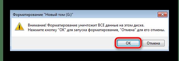 Подтверждение форматирования диска через контекстное меню Windows 7