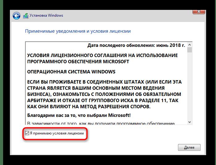 Подтверждение лицензионного соглашения для решения проблем с зависанием Windows 10 на логотипе