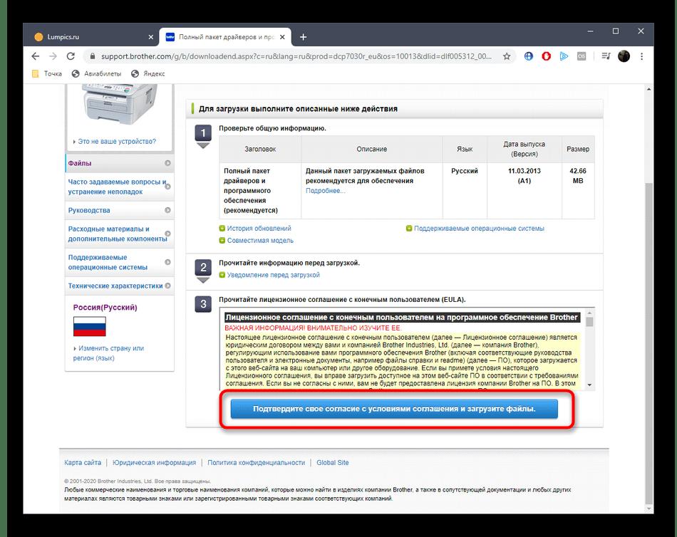 Подтверждение лицензионного соглашения для скачивания драйверов Brother DCP-7032R на официальном сайте