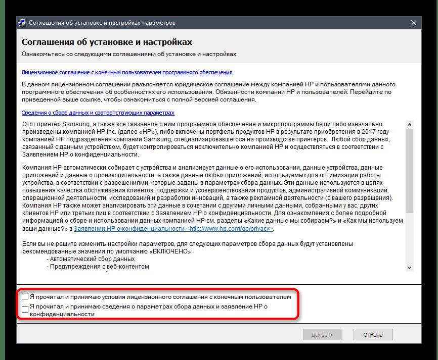 Подтверждение лицензионного соглашения для установки драйвера Samsung ML-1665
