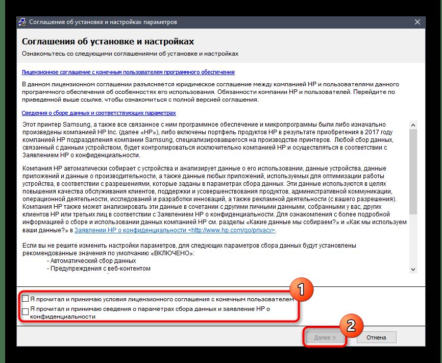 Подтверждение лицензионного соглашения для установки драйвера Samsung SCX-4623F с официального сайта