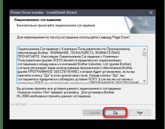 Подтверждение лицензионного соглашения для установки драйверов принтера Brother HL-2035R