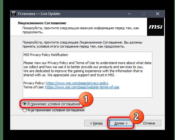 Подтверждение лицензионного соглашения в установщике вспомогательной утилиты для драйверов материнской платы MSI H81M-P33