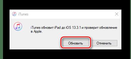 Подтверждение начала обновления iPad в программе iTunes на компьютере