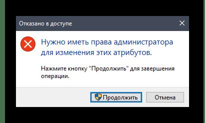 Подтверждение отключения сжатия для выделенных ярлыков и папок в Windows 10