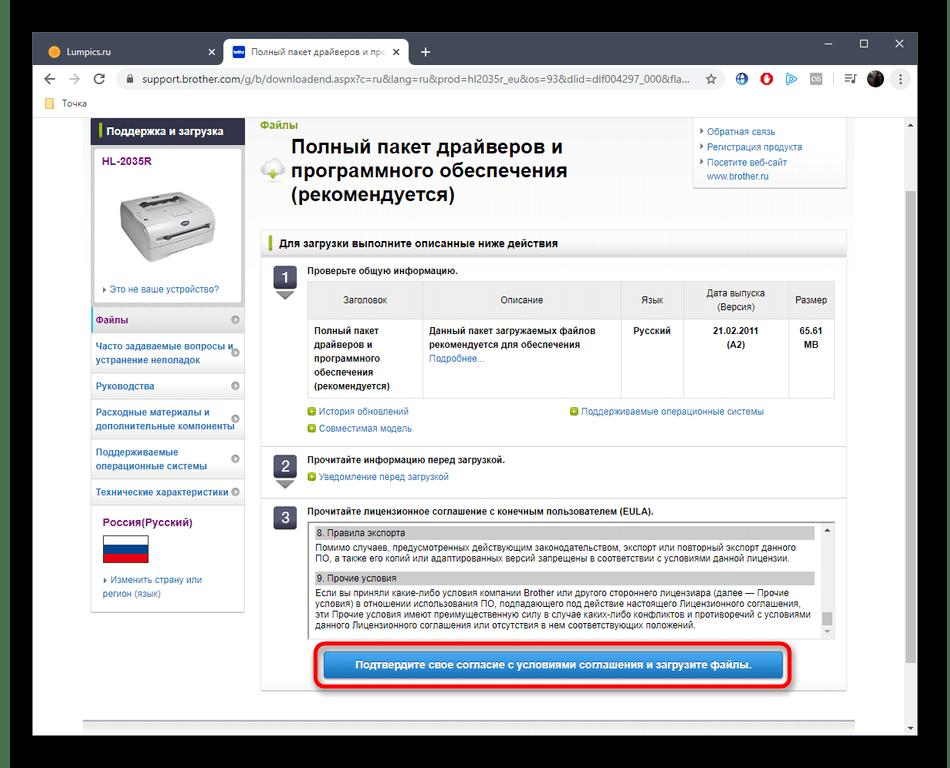 Подтверждение скачивания драйверов для принтера Brother HL-2035R с официального сайта