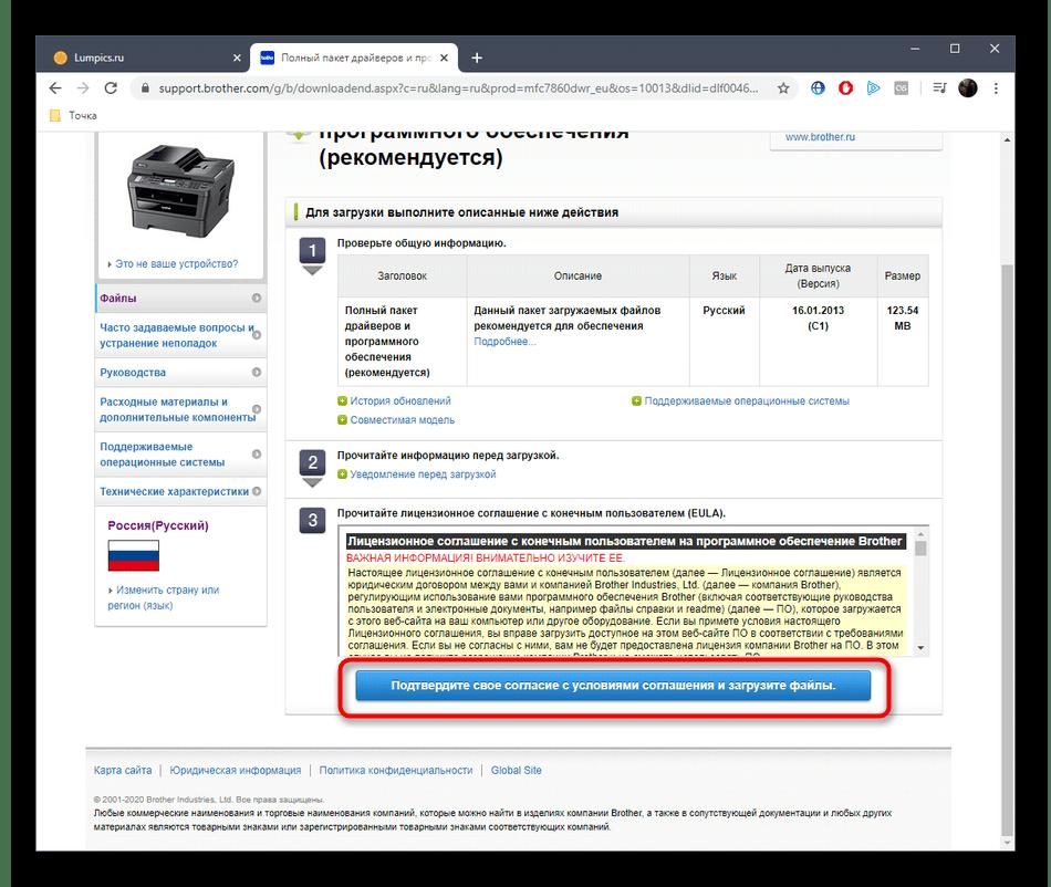 Подтверждение скачивания файлов для принтера Brother MFC-7860DWR на официальном сайте