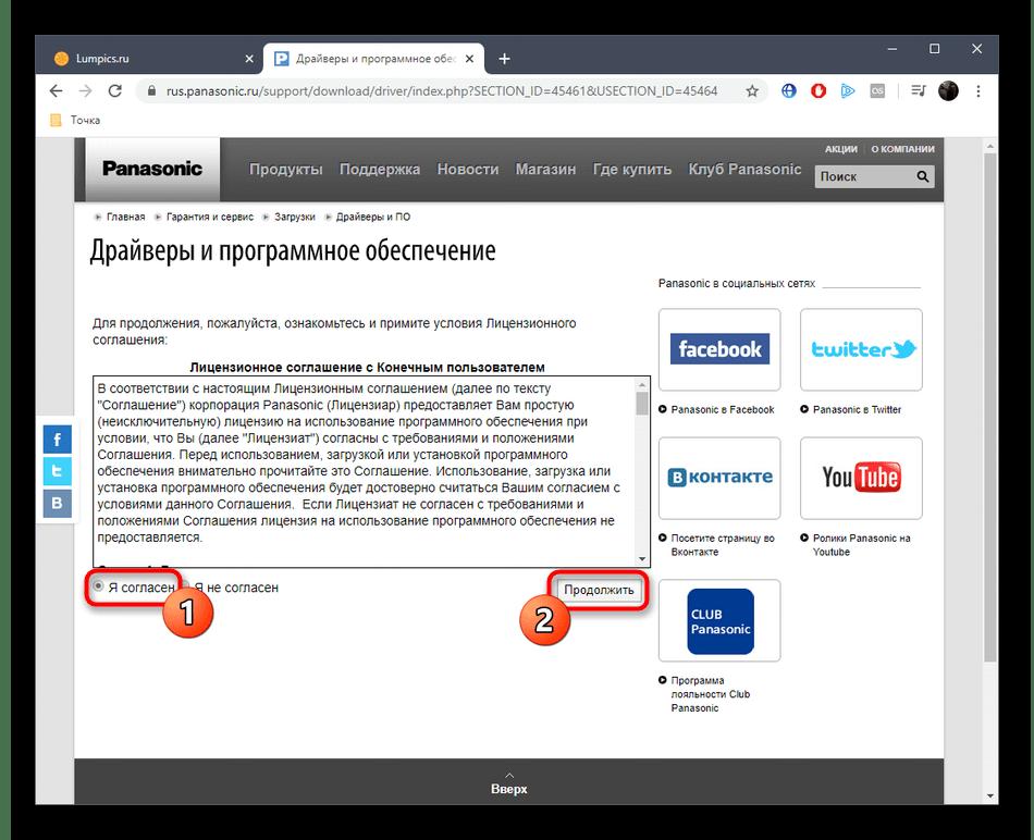 Подтверждение соглашения для скачивания драйверов Panasonic KX-MB263 с официального сайта