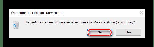 Подтверждение удаления кэша обновлений Windows