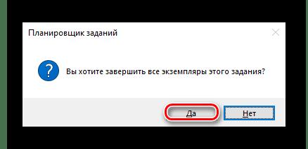 Подтверждение завершение задания в Планировщике задач Windows
