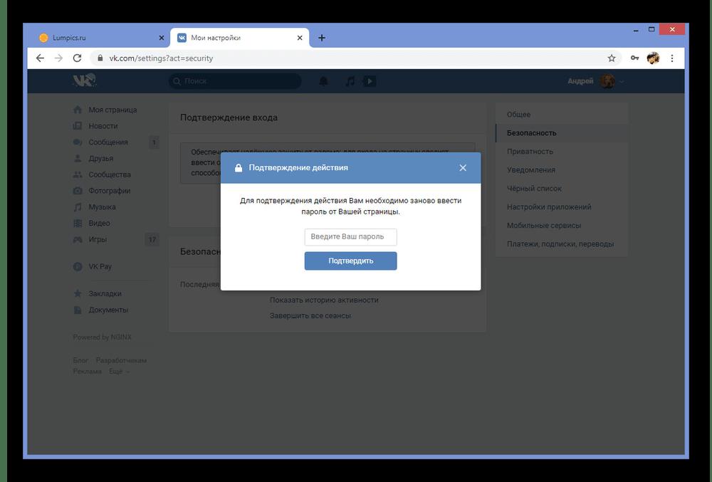 Подтверждение включения двухфакторной аутентификации ВКонтакте