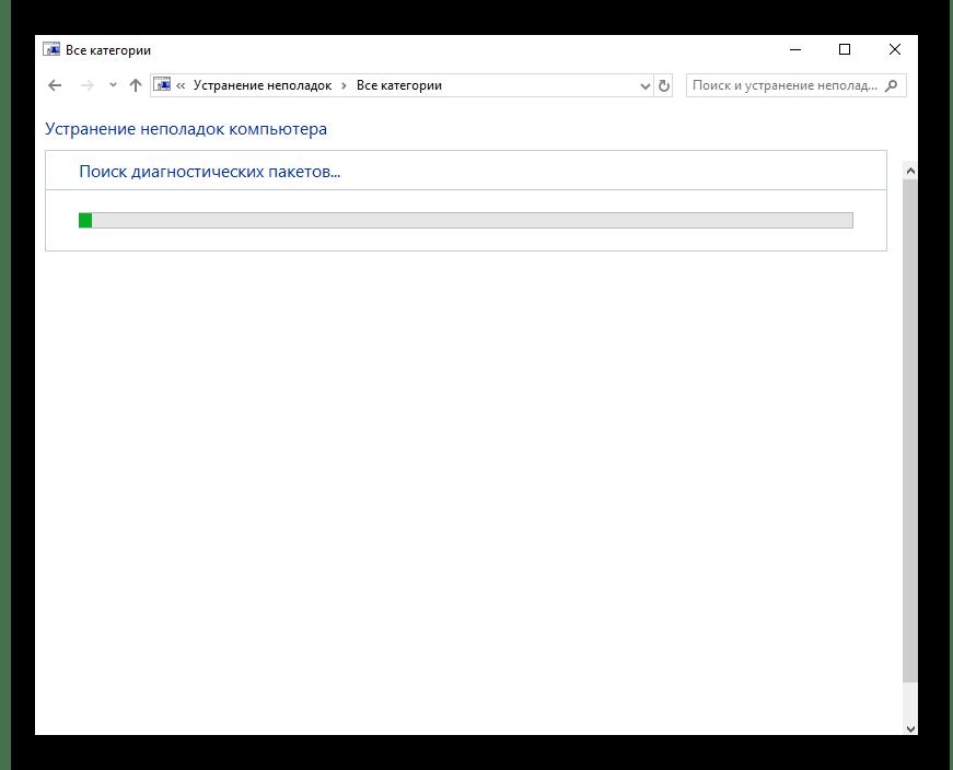 Поиск диагностических пакетов в Устранении неполадок Windows