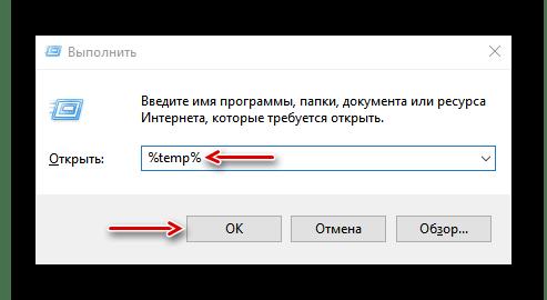 Поиск каталога Temp в папке пользователя