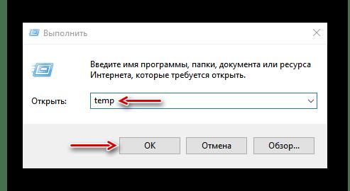 Поиск каталога Temp из папки Windows