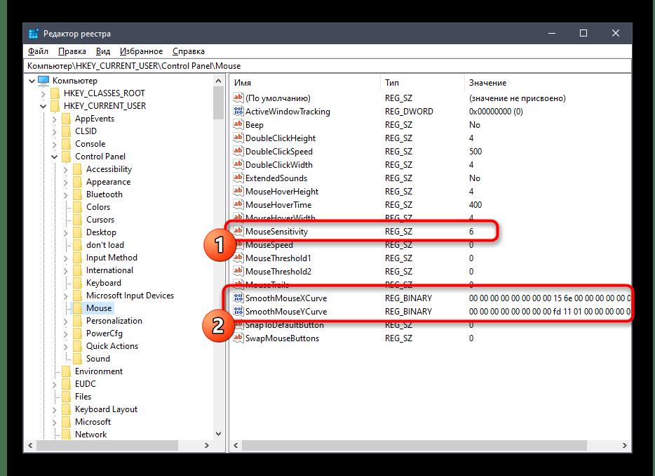 Поиск параметров для отключения акселерации мыши через редактор реестра Windows 10