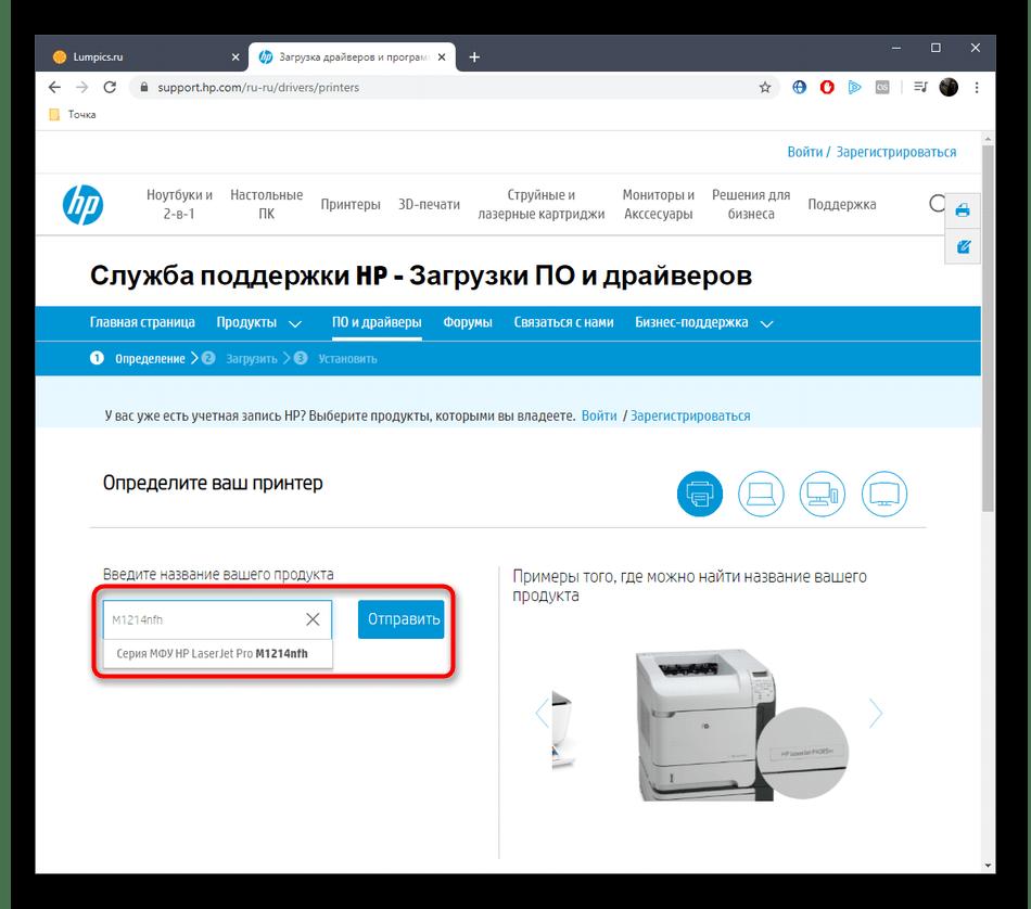 Поиск продукта HP LaserJet Pro M1214nfh на официальном сайте для скачивания драйверов