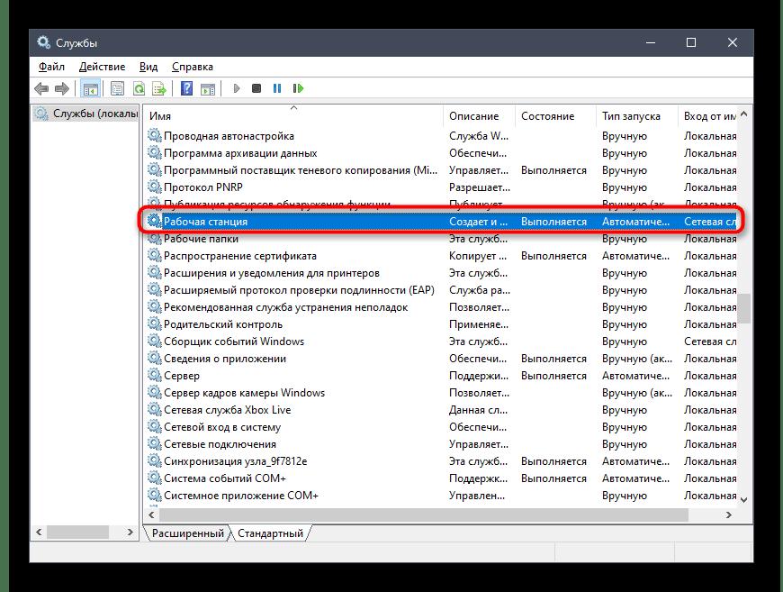 Поиск службы рабочей станции для исправления ошибки Служба Net View не запущена в Windows 10