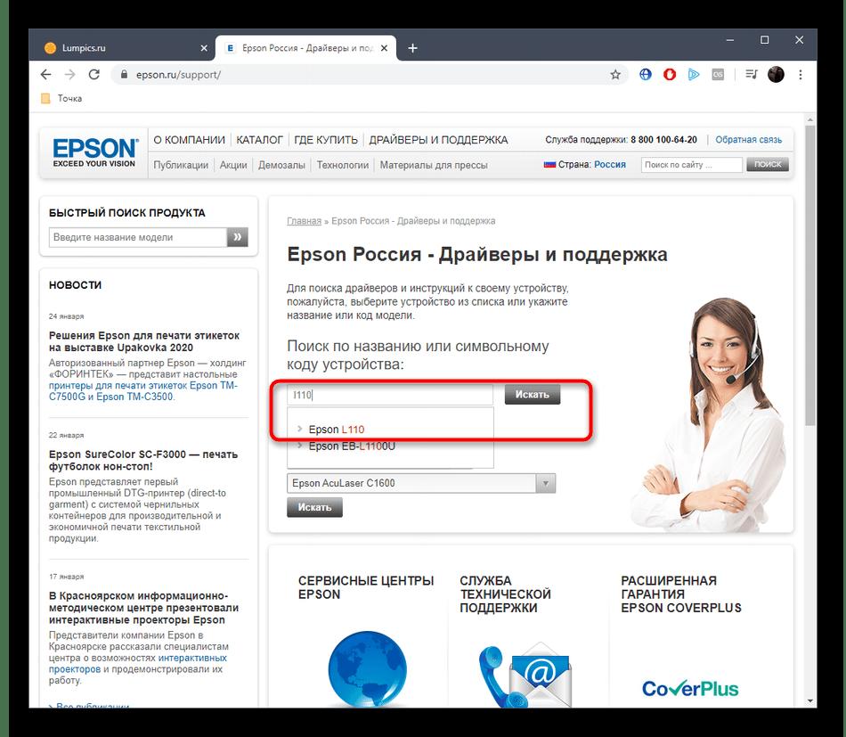 Поиск устройства Epson L110 на официальном сайте для скачивания драйверов