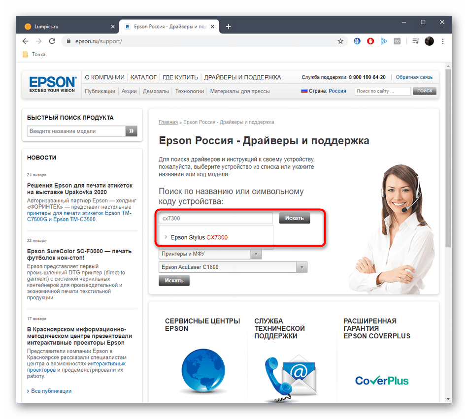 Поиск устройства EPSON Stylus CX7300 на официальном сайте для скачивания драйверов