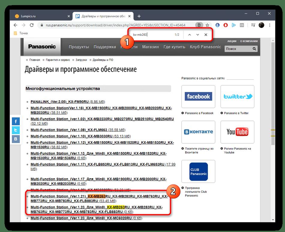Поиск устройства Panasonic KX-MB263 на странице загрузки драйверов