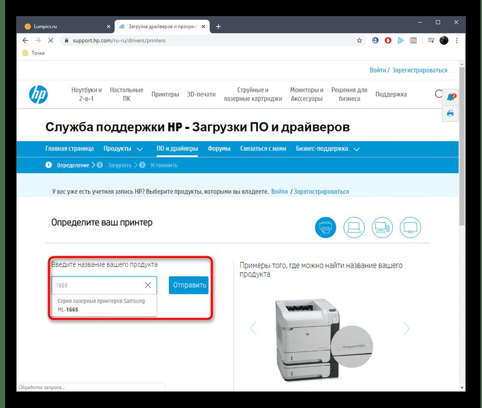 Поиск устройства Samsung ML-1665 для скачивания драйверов на официальном сайте