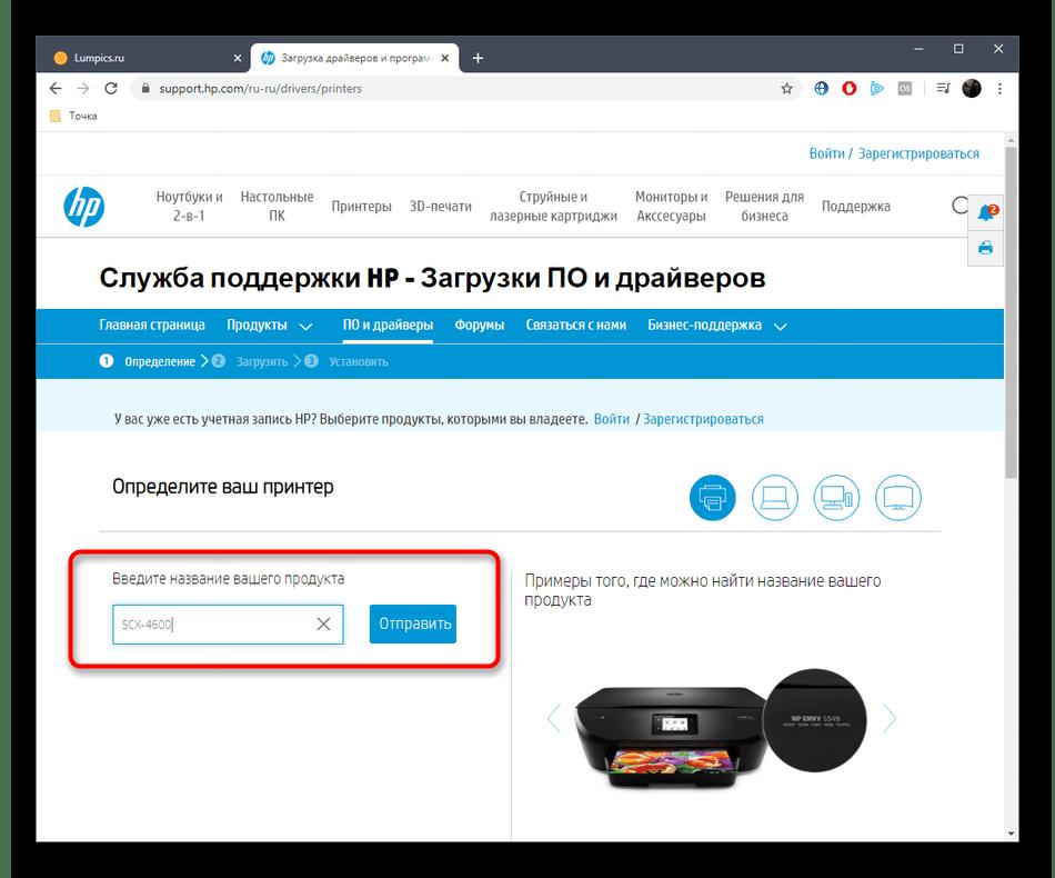 Поиск устройства Samsung SCX-4600 на официальном сайте