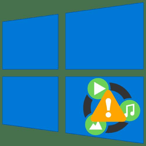 потоковая передача мультимедиа не включена в windows 10