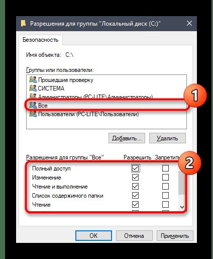 Предоставление доступа для профиля Все после внесения изменений в локальном диске Windows 10