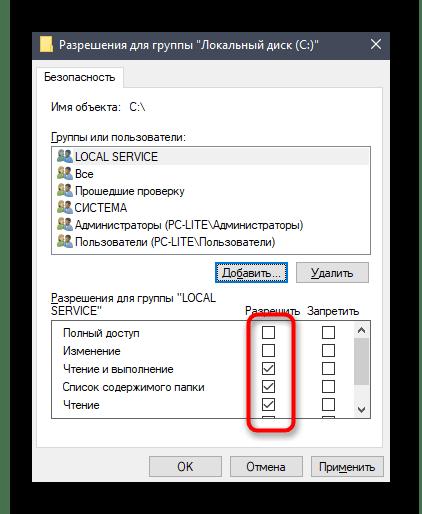 Предоставление прав доступа для локального диска в Windows 10