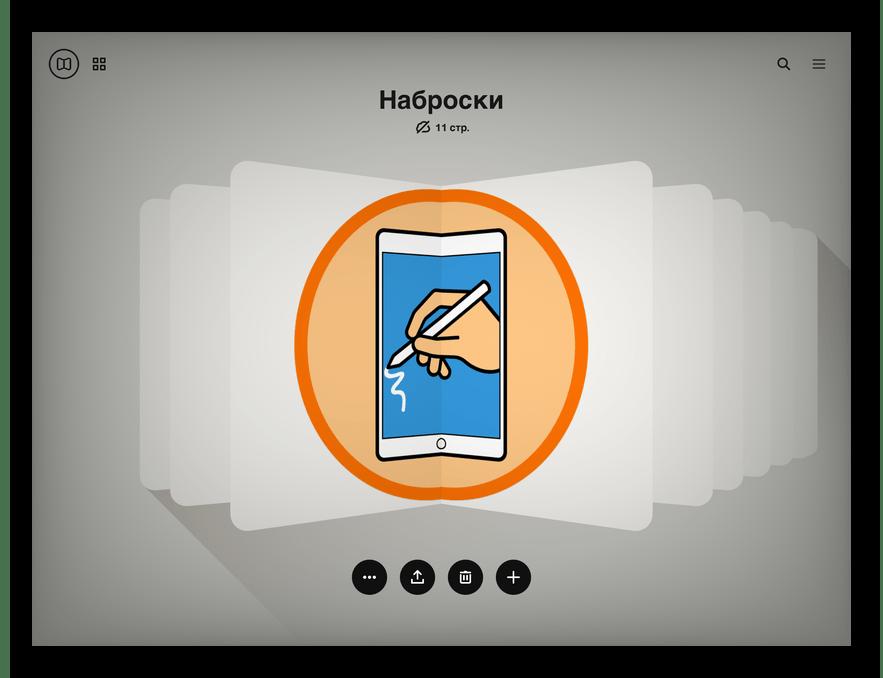 Приложение для рисования на iPad Paper