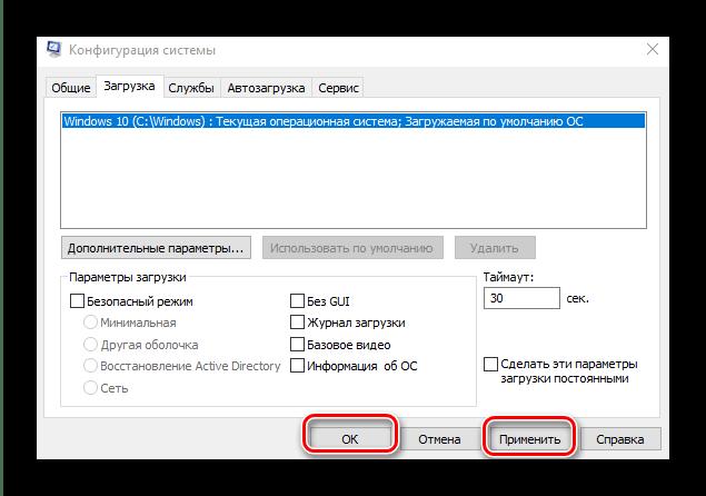 Применить изменения загрузки для решения проблемы с неиспользуемой ОЗУ в Windows 10