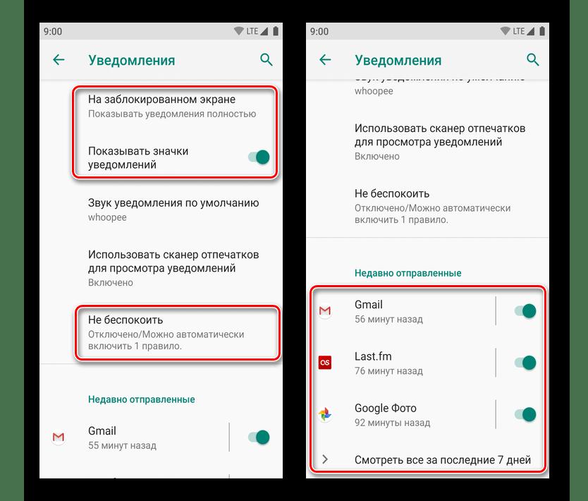 Пример настроек уведомлений на Android