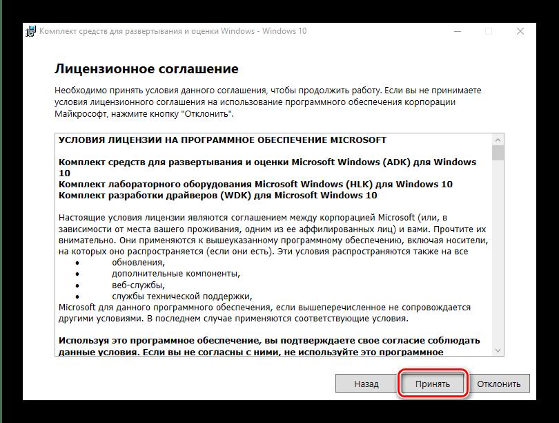 Принять лицензионное соглашение при установке пакета USMT для переноса данных на компьютере с Windows 10