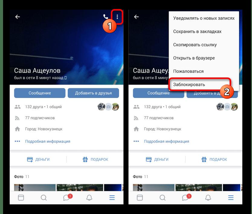 Процесс блокировки пользователя в приложении ВКонтакте