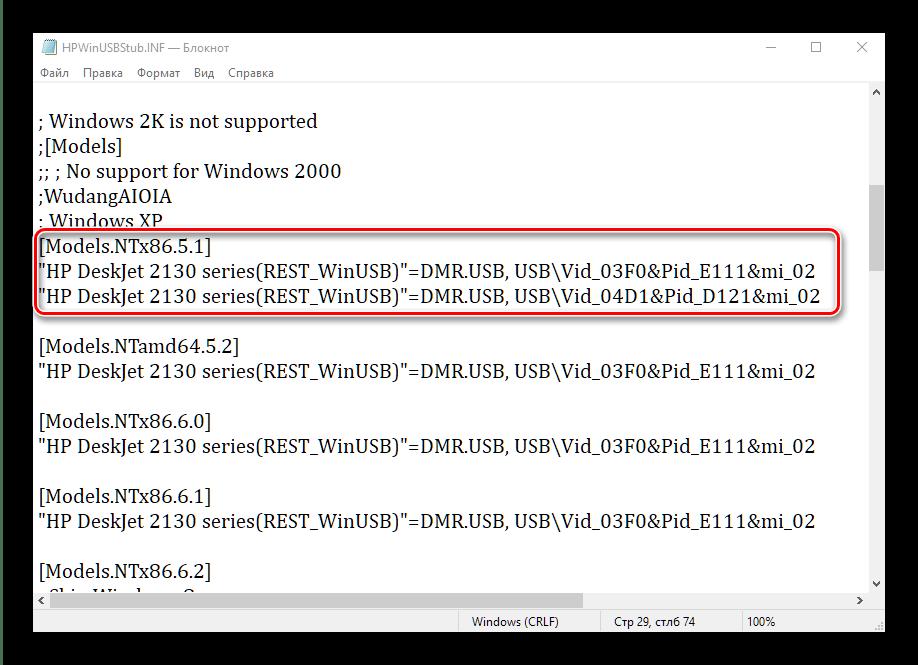 Процесс добавления данных в драйвер принтера путём редактирования