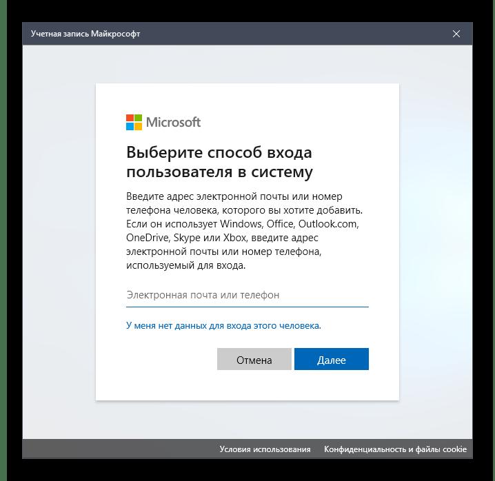 Процесс добавления пользователя для решения проблем с запуском Quik Desktop в Windows 10