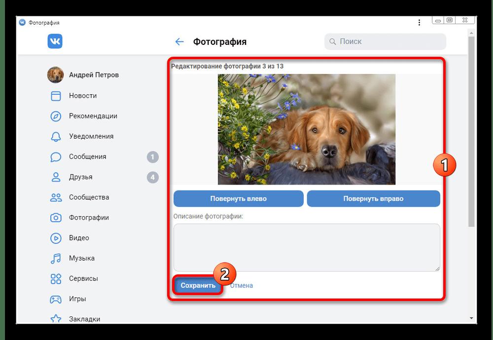 Процесс изменения фотографии в мобильной версии ВК