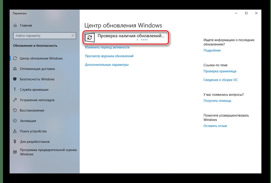 Процесс поиска обновлений в Центре обновлений Windows