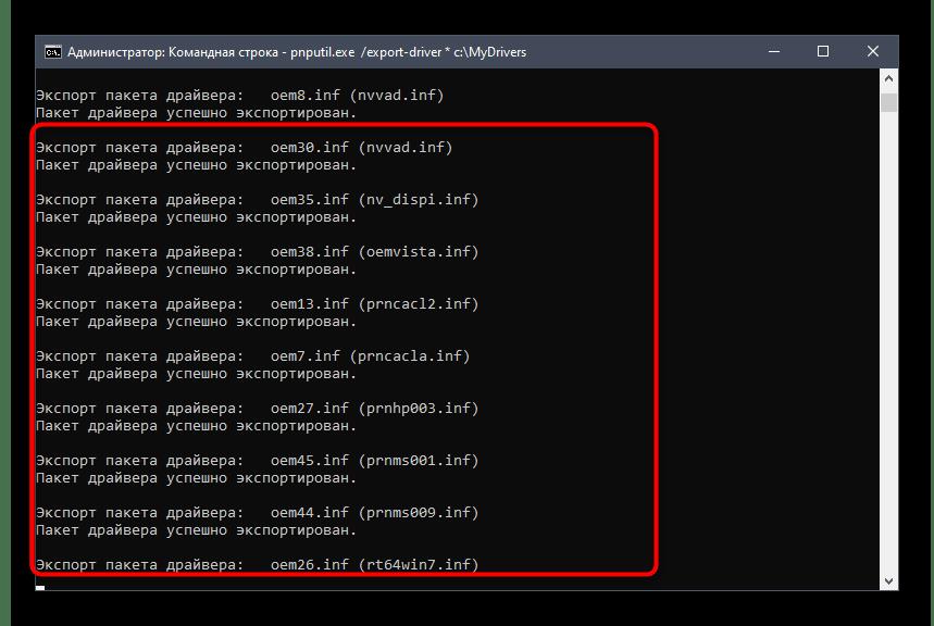Процесс создания копий драйверов через альтернативную команду в Windows 10