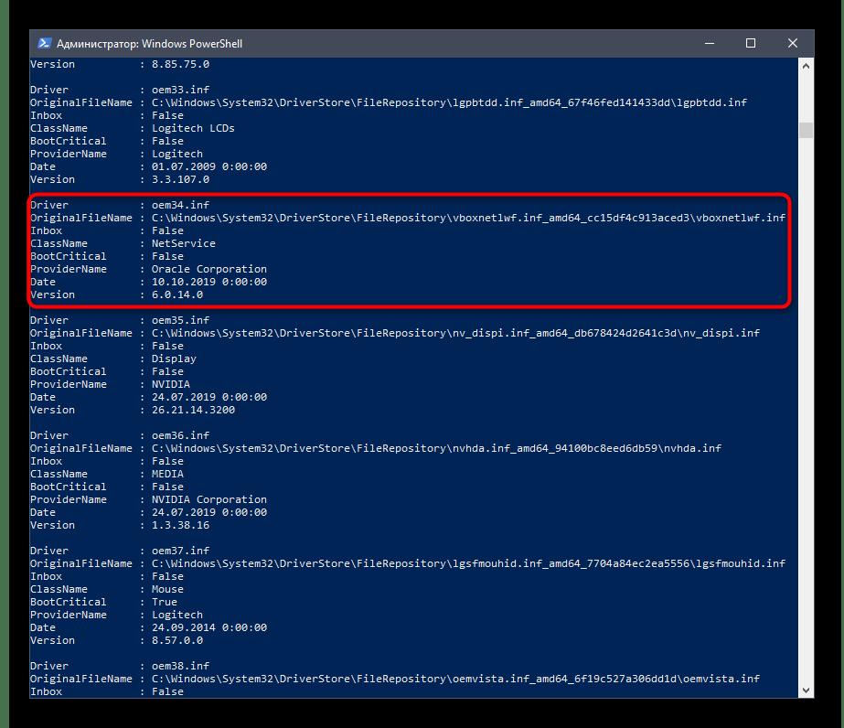 Процесс создания резервных копий драйверов через PowerShell в Windows 10