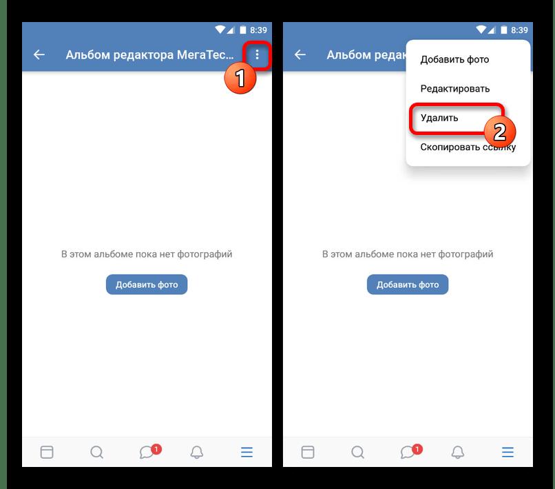 Процесс удаления пустого альбома в приложении ВКонтакте